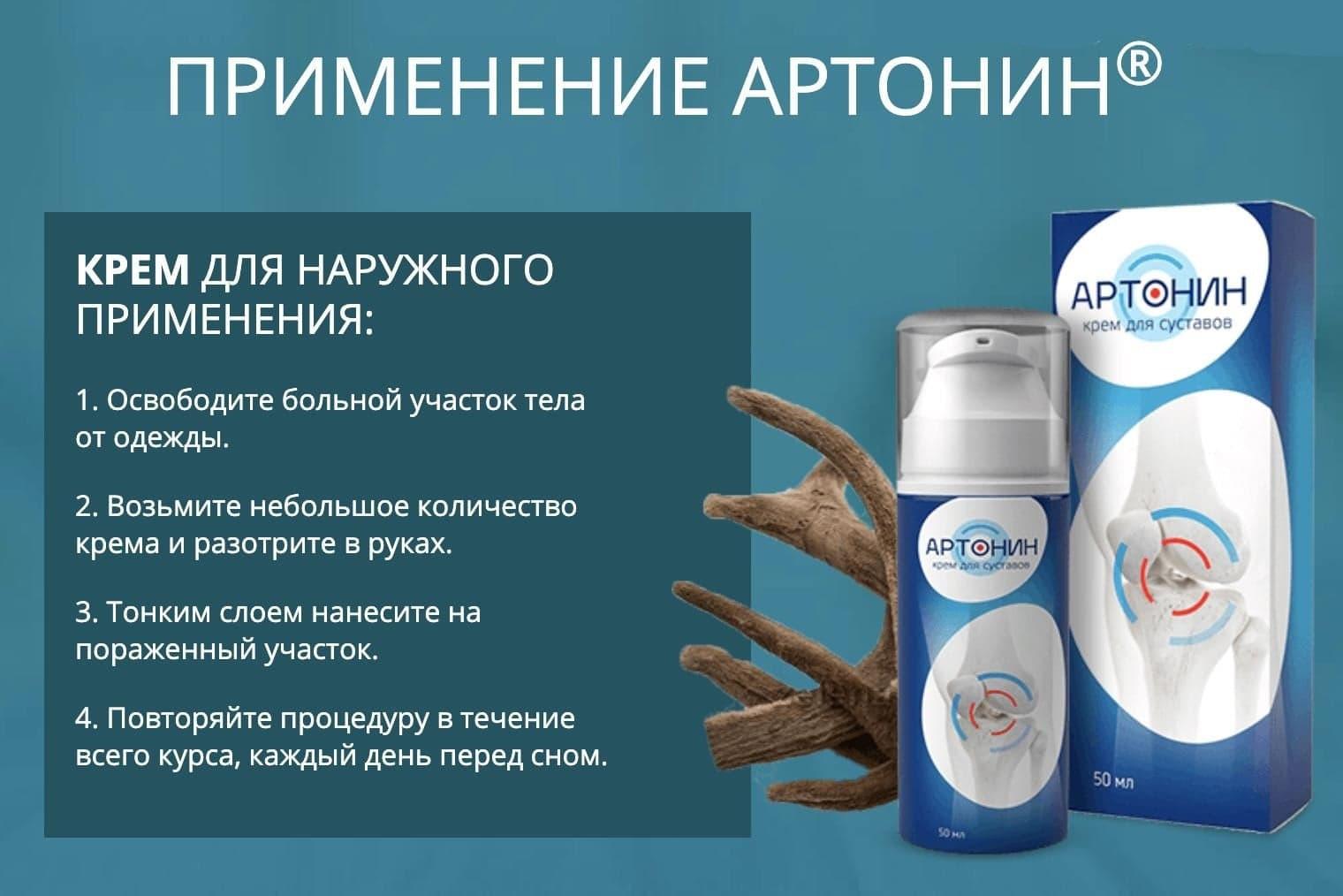 Инструкция по использованию крема Артонин